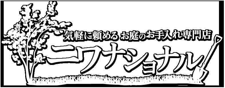 埼玉のお庭のお手入れ ニワナショナル