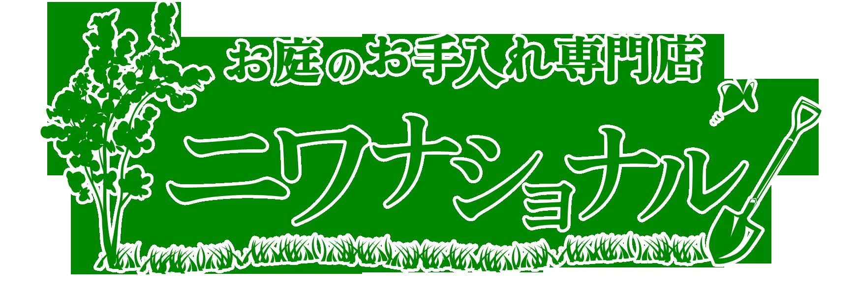 お庭のお手入れ専門店 埼玉 東京 関東