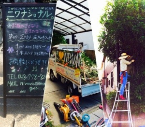 植木職人庭業者造園求人採用エントリーシート