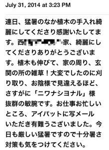 20140731-202613.jpg