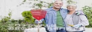 上尾庭業者会社ニワナショナル人気口コミ写真