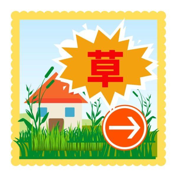 雑草対策・防草・予防