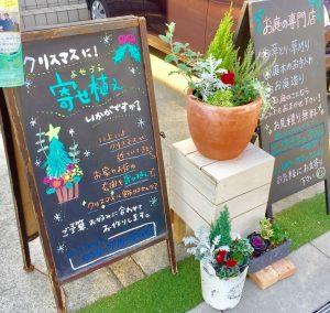 花植えします埼玉県